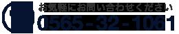 tel052-32-1061